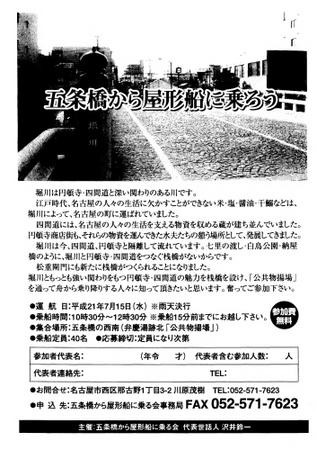 yakata.jpg